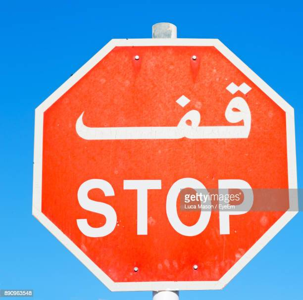 Stop Sign Against Clear Blue Sky