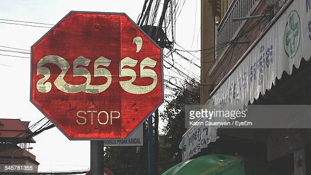 Stop Sign By Building In City