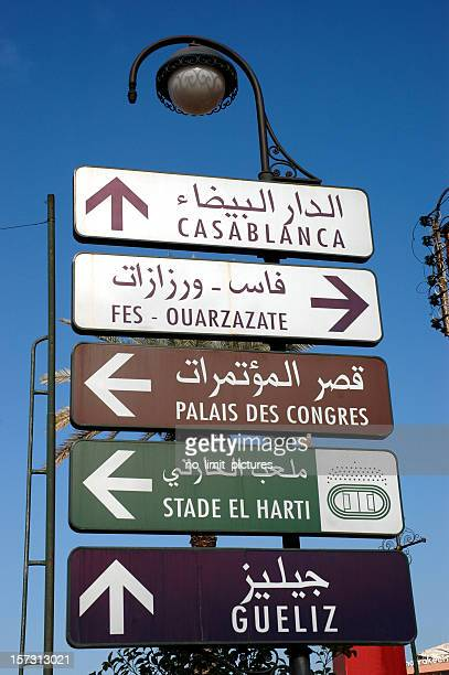 street sign in Marrakech