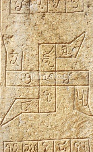 Swastika Sacred Ancient Symbol Of Fertility India Stock Photo