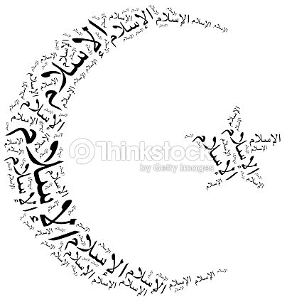 Symbol Of Islam Religion Word Cloud Illustration Stock Photo