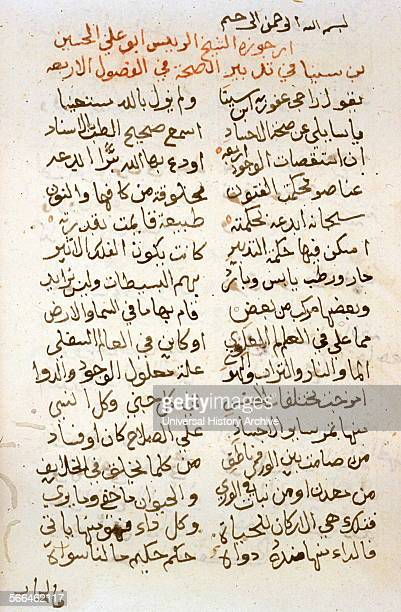ibn rushd averroes essay Ibn rushd abu al-walid muhammad ibn ahmad ibn rushd, better known in the  latin west as averroes, lived during a unique period in western intellectual.