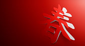 Chinese New Year - The Chinese calligraphy 'chun' means spring