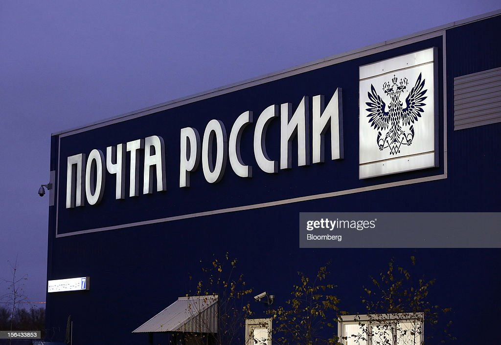 The logo of Russian Post is seen illuminated at night outside the company's automated sorting center in Podolsk, Russia, on Wednesday, Nov. 14, 2012. Alexander Kiselev, Russian Post's chief executive officer, needs to invest 200 billion rubles through 2020 to turn around a company that described its infrastructure as 'the most expansive, but the least efficient' in a strategy plan this year. Photographer: Andrey Rudakov/Bloomberg via Getty Images