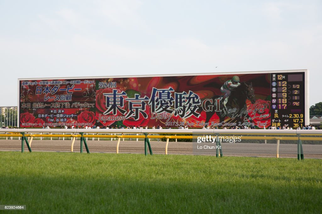 The screen shows Rey de Oro winning the Tokyo Yushun - Japanese Derby (G1 2400m) at Tokyo Racecourse on May 28, 2017. Tokyo Yushun Japanese Derby, is the second leg of Japan's Triple Crown.
