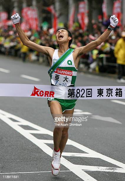 The tenth and final runner Naohiro Okada of Asia University crosses the finishing tape to win the 82nd Hakone Ekiden on Janaury 3 2006 in Tokyo Japan