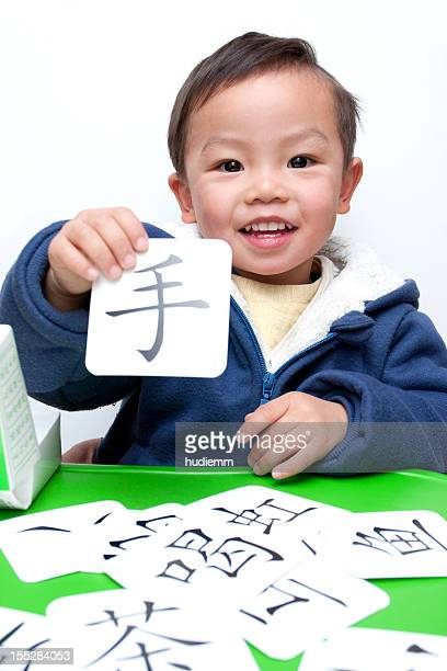 Toddler Boy Learning Chinese characters