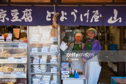 Tofu and yuba shop in Kyoto, Japan