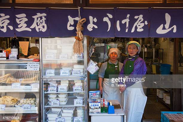 Tofu and yuba shop in Kyoto, Japan