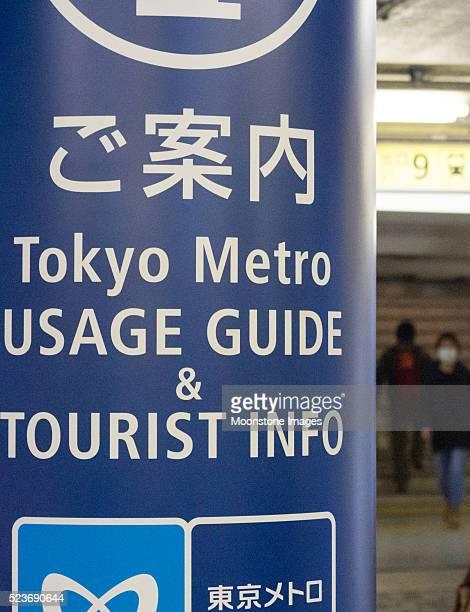 in Marunouchi Bahnhof Tokio, Japan