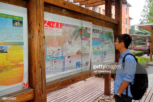 Tongji University Siping Campus student bulletin board