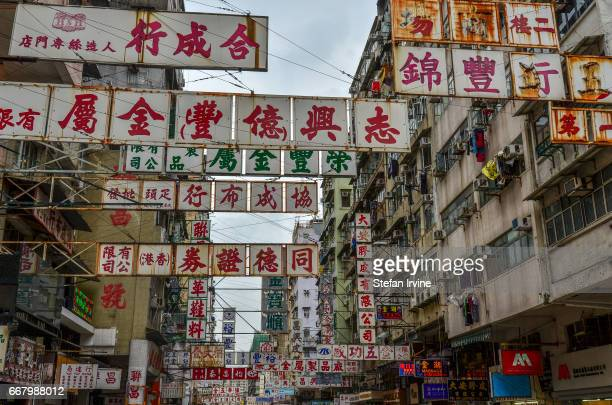 Traditional Chinese signs advertising businesses in the garment trade in Sham Shui Po Hong Kong Most of these signboards have now been removed