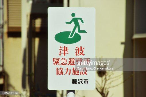 Tsunami evacuation place : ストックフォト