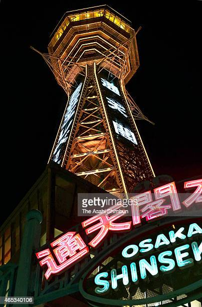 Tsutenkaku Tower is seen illuminated in yellow to celebrate the 80th anniversary of founding of the professional baseball team Hanshin Tigers on...