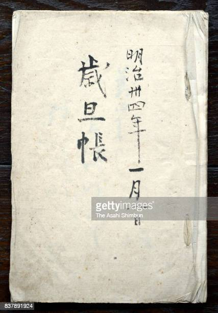 Two previously unpublished poems by Masaoka Shiki found in a notebook recently discovered on August 22 2017 in Tokyo Japan The notebook's existence...