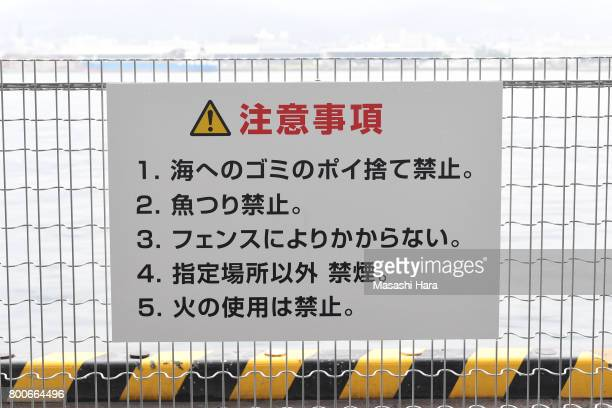 Unique rules of the stradium'No Littering to the sea' and 'No Fishing' prior to the JLeague J3 match between Giravanz Kitakyushu and AC Nagano...