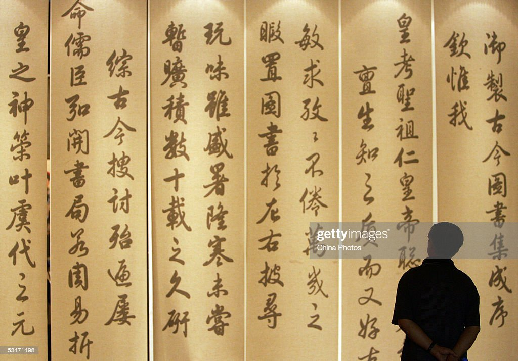A visitor views ancient Chinese calligraphy works at the 'Wuying Palace' of the Forbidden City on August 27 2005 in Beijing China According to state...