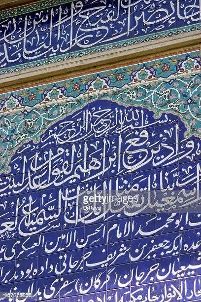 Wall full of Arabic hand writing
