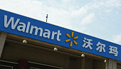 A Walmart supermarket stands on June 21 2016 in Hangzhou Zhejiang Province of China American retailer Walmart and China's online retailer JDcom...