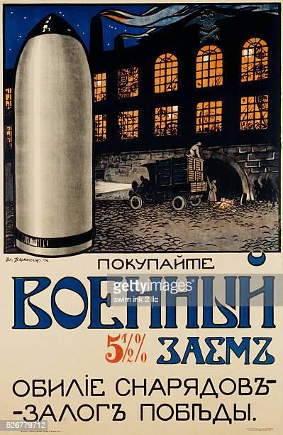 5 1/2% War Bonds Enough Bombs Guarantee Victory Poster