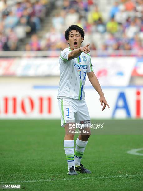 Wataru Endo of Shonan Bellmare reacts during the J League match between FC Tokyo and Shonan Bellmare at the Ajinomoto Stadium on October 17 2015 in...