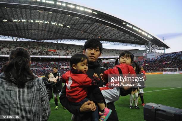 Wataru Endo of Urawa Red Diamonds leaves the pitch with his children after the JLeague J1 match between Urawa Red Diamonds and Yokohama FMarinos at...
