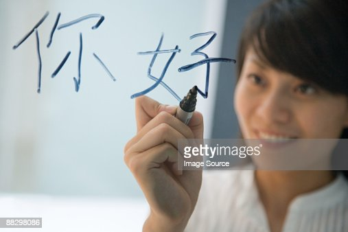 Woman writing hello in chinese : Stock Photo