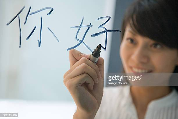 Femme écrire Bonjour en chinois