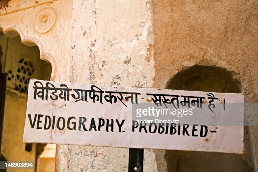 Wrong English spelling of 'videography' on a sign in Bundi Palace. : Stock Photo