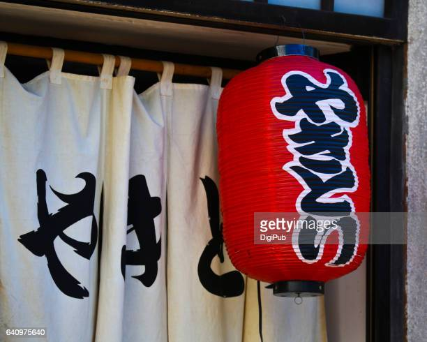 Yakitori sign lantern and noren