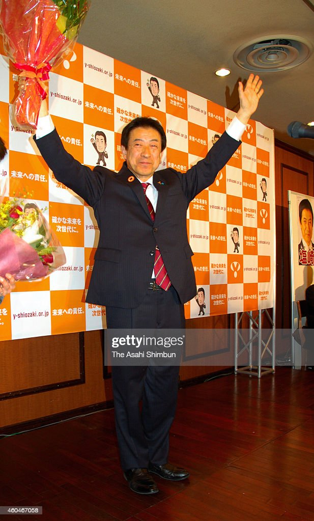 <a gi-track='captionPersonalityLinkClicked' href=/galleries/search?phrase=Yasuhisa+Shiozaki&family=editorial&specificpeople=642749 ng-click='$event.stopPropagation()'>Yasuhisa Shiozaki</a> of the Liberal Democratic Party makes banzai cheers to celebrate his win in the Ehime No.1 constituency on December 14, 2014 in Matsuyama, Ehime, Japan. Ruling Liberal Democratic Party and its junior coalition Komeito are likely to secure two-thirds of the seats, will enable Prime Minister Shinzo Abe to push on policies such as re-interpretation of Constitution on collective self-defense, and future of the nuclear energy as well as 'Abenomics'.