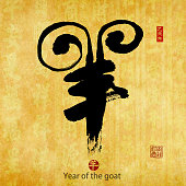 2015 is year of the goat,Chinese calligraphy yang on old paper. translation: sheep, goat
