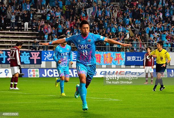 Yohei Toyoda of Sagan Tosu celebrates scoring his team's second goal during the JLeague match between Sagan Tosu and Vissel Kobe at Best Amenity...