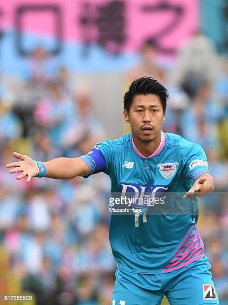 Yohei Toyoda of Sagan Tosu looks on during the JLeague match between Kashiwa Reysol and Sagan Tosu at Hitachi Kashiwa Soccer Stadium on October 22...
