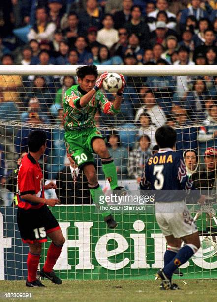 Yoshikatsu Kawaguchi of Japan catches the ball during the France World Cup Asian Qualifier final round match between South Korea and Japan at Jamsil...
