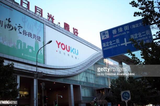 Youku Logo In Beijing