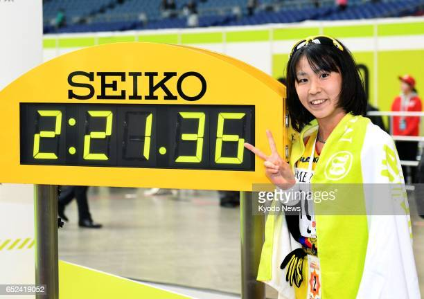 Yuka Ando of Japan poses after finishing second in the Nagoya Women's Marathon in the central Japanese city of Nagoya on March 12 2017 ==Kyodo