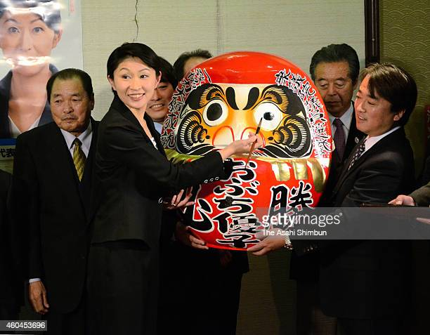 Yuko Obuchi of the Liberal Democratic Party celebrates her win in the Gunma No5 constituency on December 14 2014 in Takasaki Gunma Japan Ruling...