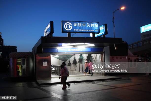 Zhongguancun Subway Station, Beijing