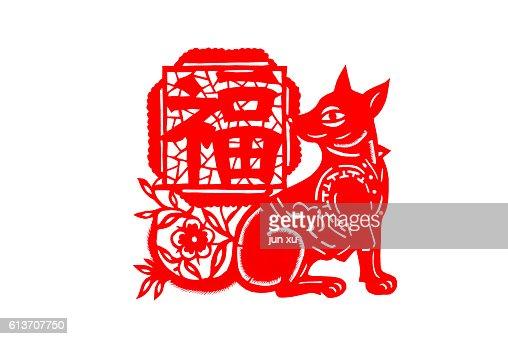 12 Zodiac (Chinese folk culture) dog