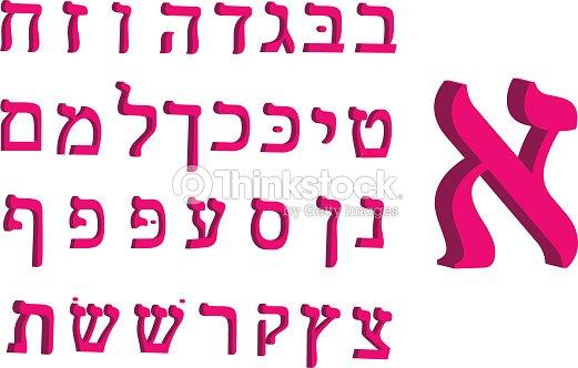 3d letter Hebrew. Crimson font Hebrew. Letters Hebrew alphabet. Vector illustration