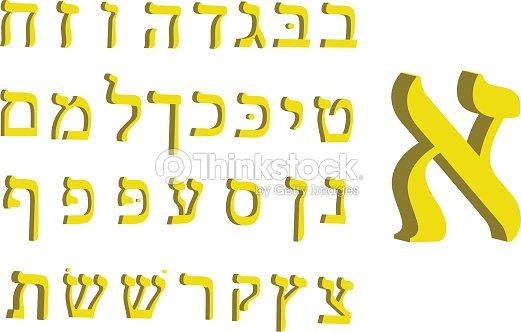 3d letter Hebrew. Yellow font Hebrew. Letters Hebrew alphabet. Vector illustration