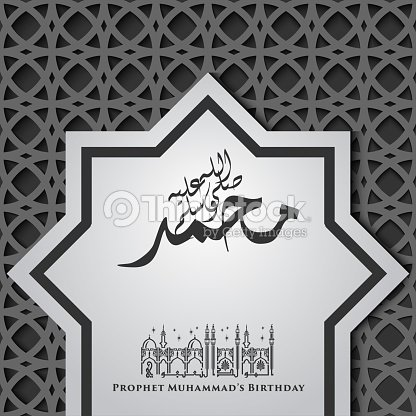 Al Mawlid Nabawi Arabic Islamic Typography With Ornament