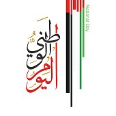 Arabic Calligraphy, Translation : National Day of United Arab Emirate