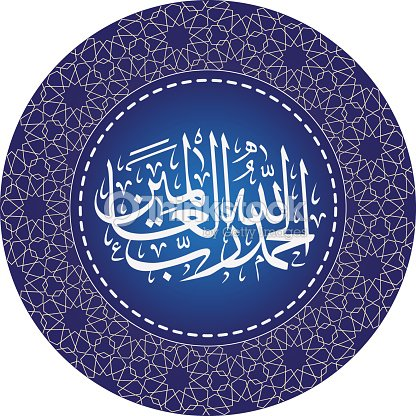how to write alhamdulillah in arabic