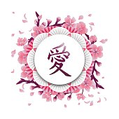 Asian circle design with calligraphic character, open fans and sakura flowers. Translation of the hieroglyph - love