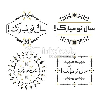 black and golden happy persian new year message banners and emblems set on white background