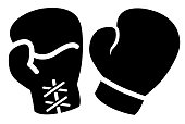boxing gloves icon, vector