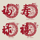 China traditional auspicious symbols-3