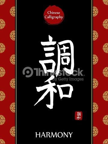Chinese Calligraphy Hieroglyph Translation Harmony Asian Gold Flower